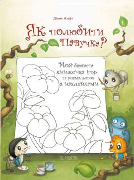 Як полюбити павучка? Інтерактивний альбом для ігор із друзями-павучками - фото книги