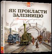 Як прокласти залізницю - фото обкладинки книги