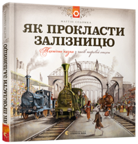 Книга Як прокласти залізницю