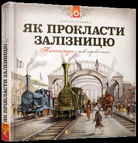 Як прокласти залізницю - фото книги