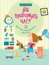 Як приборкати час? 32 ідеї тайм-менеджменту для дітей - фото обкладинки книги