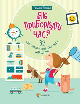 Як приборкати час? 32 ідеї тайм-менеджменту для дітей - фото книги