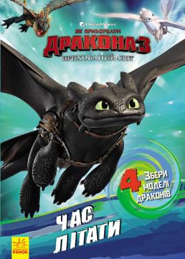 Як приборкати дракона 3. Час літати! Активіті з фігурками - фото книги