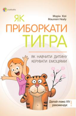 Як приборкати тигра. Як навчити дитину керувати емоціями - фото книги