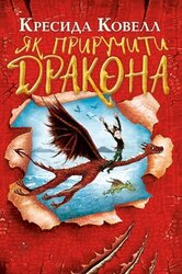 Як приручити дракона. Книга 1 - фото обкладинки книги