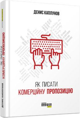 Як писати комерційну пропозицію - фото книги