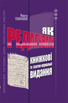 Як редагувати книжкові та газетно-журнальні видання - фото книги