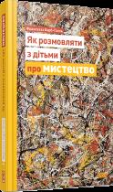 Книга Як розмовляти з дітьми про мистецтво