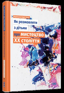 Книга Як розмовляти з дітьми про мистецтво ХХ століття