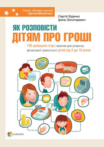 Книга Як розповісти дітям про гроші
