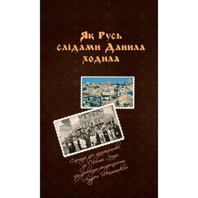Книга Як Русь слідами Данила ходила