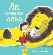 Як сховати лева. Книга 1 - фото обкладинки книги