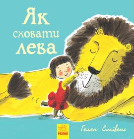 Як сховати лева. Книга 1 - фото книги