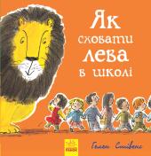 Як сховати лева в школі. Книга 3 - фото обкладинки книги
