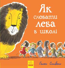 Як сховати лева в школі. Книга 3 - фото книги