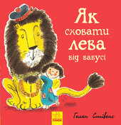 Як сховати лева від бабусі. Книга 2 - фото обкладинки книги