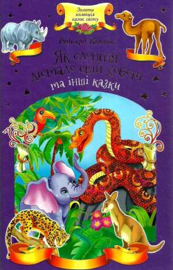 Як слоненя дістало свій хобот та інші казки - фото книги