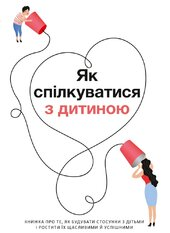 Як спілкуватися з дитиною - фото обкладинки книги