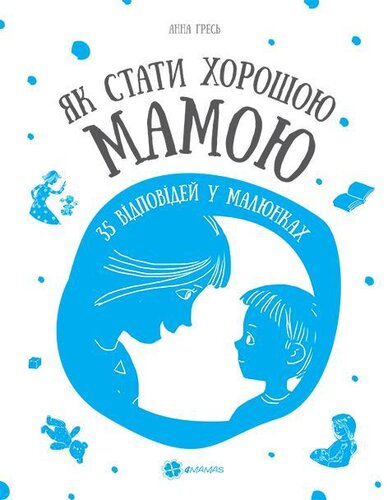 Книга Як стати хорошою мамою