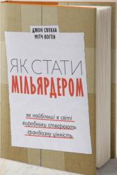 Як стати мільярдером - фото обкладинки книги