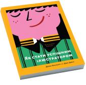 Як стати успішним ілюстратором - фото обкладинки книги