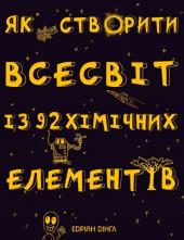 Як створити всесвіт із 92 хімічних елементів - фото обкладинки книги