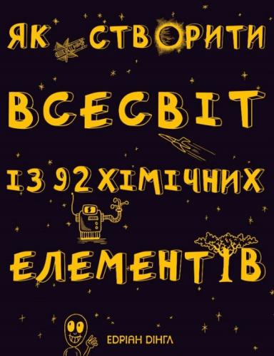 Книга Як створити всесвіт із 92 хімічних елементів