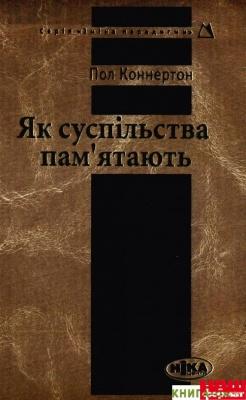 Книга Як суспільства пам'ятають