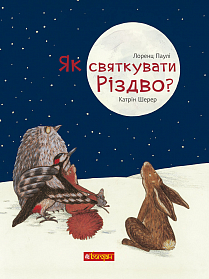 Як святкувати Різдво - фото книги
