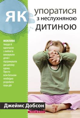 Як упоратися з неслухняною дитиною - фото книги