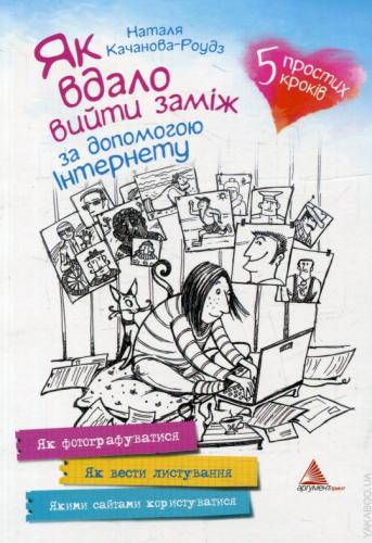 Книга Як вдало вийти заміж за допомогою Інтернету