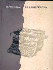 Як вони пишуть. 25 літературних секретів - фото обкладинки книги