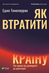 Як втратити країну. Сім кроків від демократії до диктатури - фото обкладинки книги