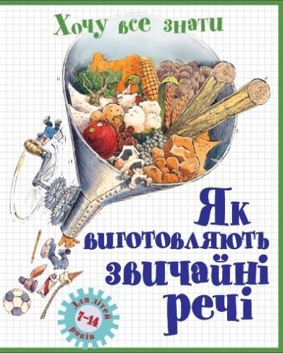 Книга Як виготовляють звичайні речі