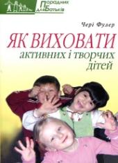 Як виховати активних і творчих дітей - фото обкладинки книги