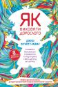 Електронна книга Як виховати дорослого: підготовка дитини до успішного життя