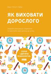 Як виховати дорослого: підготовка дитини до успішного життя (нова обкладинка) - фото обкладинки книги