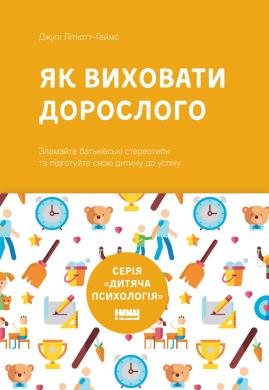 Як виховати дорослого: підготовка дитини до успішного життя (нова обкладинка) - фото книги