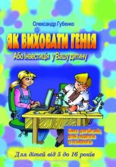 Як виховати генія, або Інвестиція у Вашу дитину - фото обкладинки книги