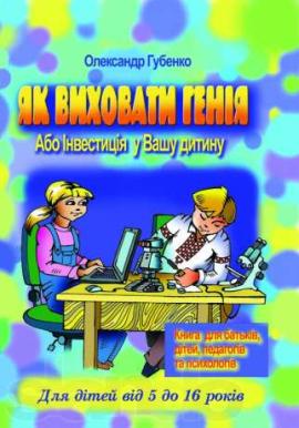 Як виховати генія, або Інвестиція у Вашу дитину - фото книги