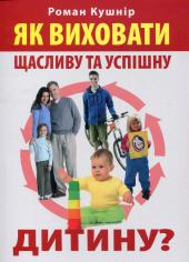 Як виховати щасливу та успішну дитину - фото обкладинки книги