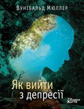 Як вийти з депресії - фото обкладинки книги