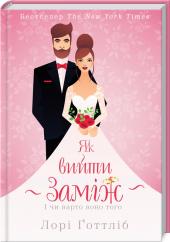 Як вийти заміж - фото обкладинки книги