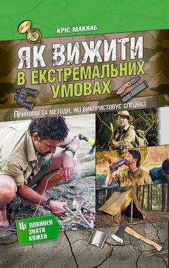 Як вижити в екстремальних умовах - фото книги