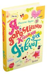 Як я дорослішаю. Книжка для дівчат - фото обкладинки книги