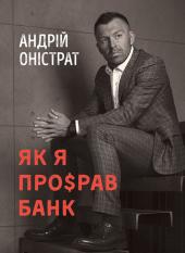 Книга Як я про$рав банк