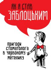 Як я став Заблоцьким - фото обкладинки книги
