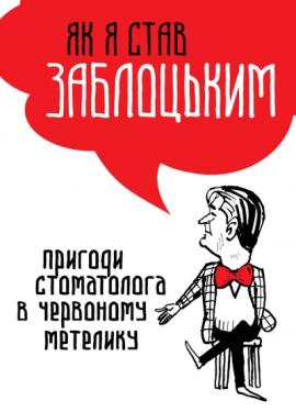 Як я став Заблоцьким - фото книги