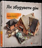 Як збудувати дім - фото обкладинки книги