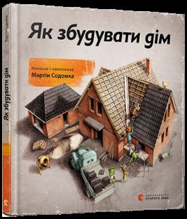 Як збудувати дім - фото книги